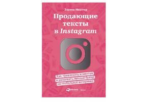 В чем сила Instagram?